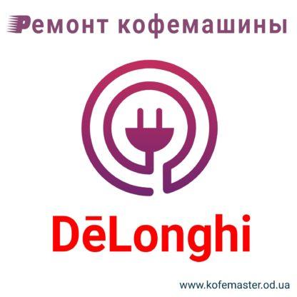 Ремонт кофемашины DeLonghi в Одессе