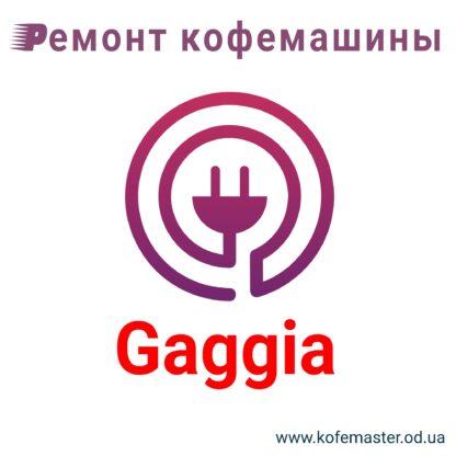 Ремонт кофемашины Gaggia