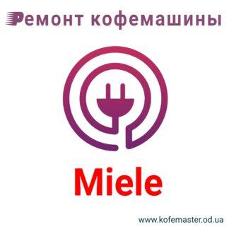 Ремонт кофемашины Miele