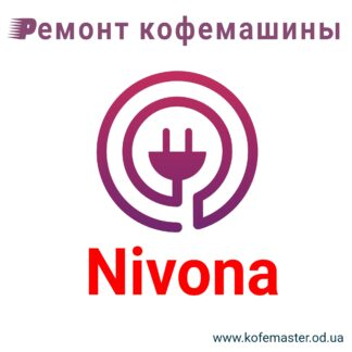Ремонт кофемашины Nivona