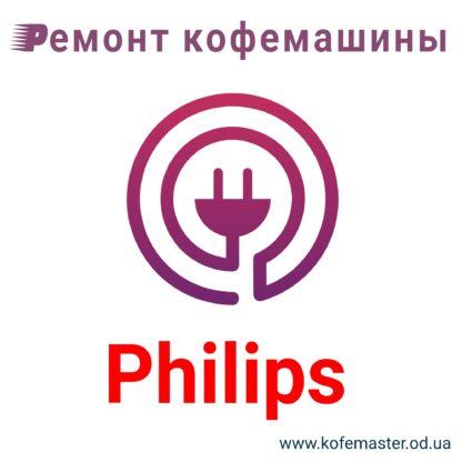 Ремонт кофемашины Philips