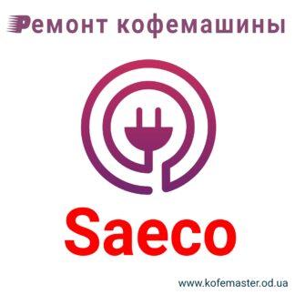 Ремонт кофемашины Saeco в Одессе