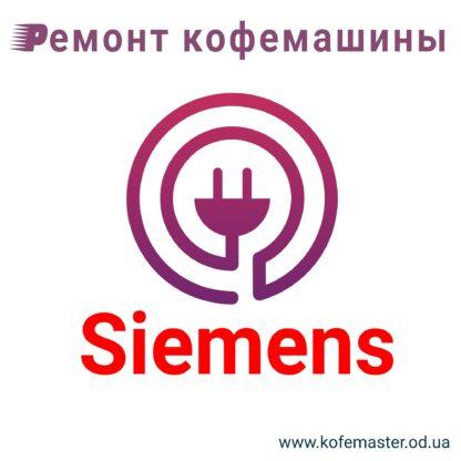 Ремонт кофемашины Siemens