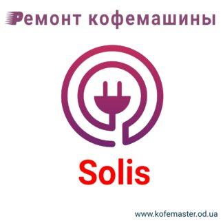 Ремонт кофемашины Solis